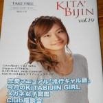 KITABIJIN Vol.19