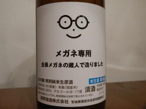 萩の鶴 メガネ専用