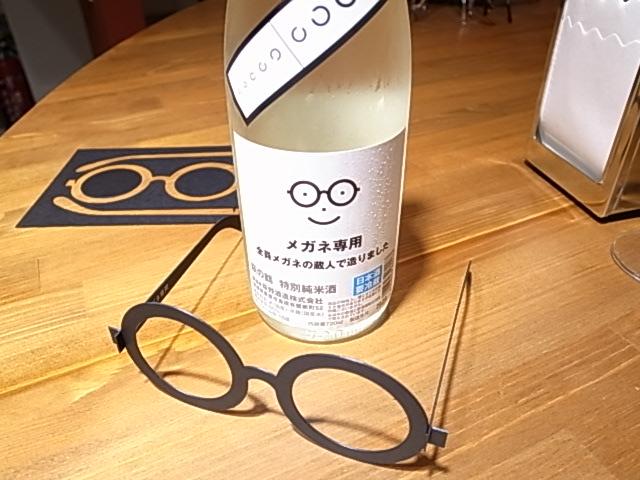 萩の鶴 特別純米酒 「メガネ専用」 2017