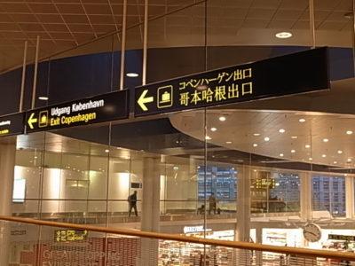 コペンハーゲン - 空港
