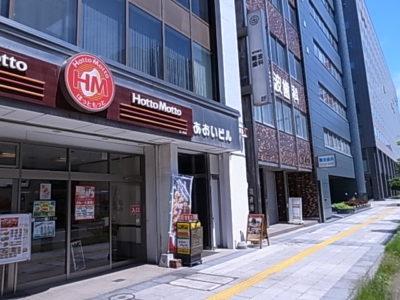あいおいビル&難波ビル - 札幌市