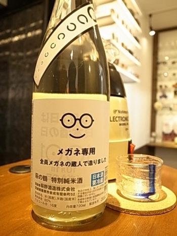 萩の鶴 特別純米 メガネ専用 2018