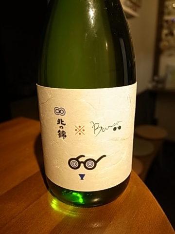 北の錦 x Barca - 小林酒造 純米山廃 6年古酒